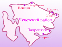 Чукотский район